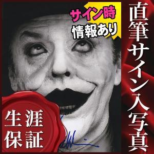 直筆サイン入り写真 バットマン ジョーカー グッズ ジャックニコルソン Jack Nicholson /映画 ブロマイド オートグラフ|artis
