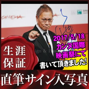 【 証明書(COA)・保証書付き 】三池崇史 直筆のサインが入ったスチール写真(オートグラフ)です。...