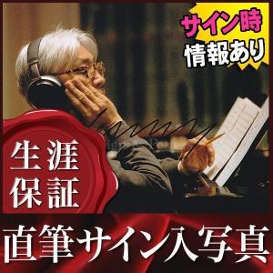 直筆サイン入り写真 ラストエンペラー 等 坂本 龍一 /ピアノ 映画 ブロマイド オートグラフ