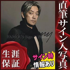 【 証明書(COA)・保証書付き 】坂本 龍一 直筆のサインが入ったスチール写真(オートグラフ)です...