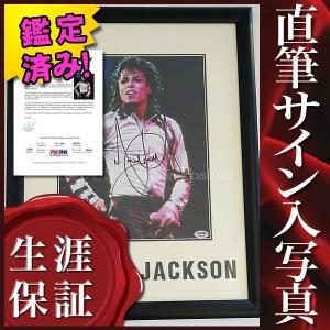 直筆サイン入り写真 スリラー ABC 等 マイケルジャクソン Michael Jackson グッズ /ブロマイド オートグラフ /鑑定済 フレーム付き artis