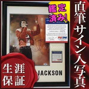 直筆サイン入り写真 BAD アースソング 等 マイケルジャクソン Michael Jackson グッズ /ブロマイド オートグラフ /鑑定済 フレーム付き artis