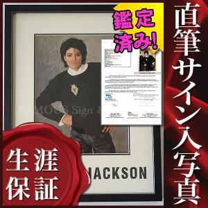 直筆サイン入り写真 スリラー ABC 等 マイケルジャクソン Michael Jackson グッズ /ブロマイド オートグラフ /鑑定済 フレーム付き|artis