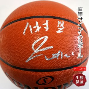 【 証明書・保証書付き 】バスケットボール選手、八村塁さん直筆のサインが入ったバスケットボール 7号...
