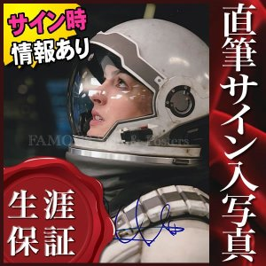 【 証明書(COA)・保証書付き】アン・ハサウェイ直筆のサインが入った、映画『インターステラー』のス...