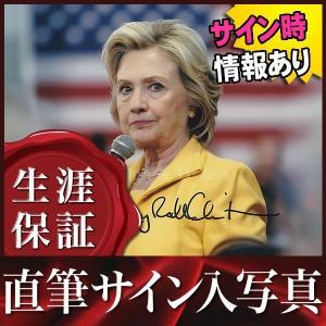 直筆サイン入り写真 ヒラリー・クリントン アメリカ合衆国 民...