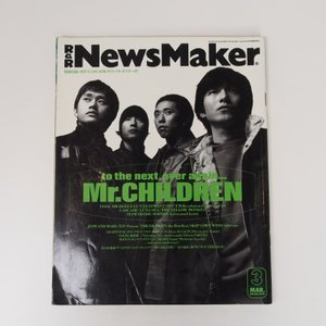 Mr.Children(ミスチル)  NewsMaker 1999年03月号 No.126 Mr.c...