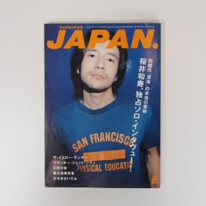 Mr.Children(ミスチル)  ロッキングオンジャパン 1996年08月号 Mr.childr...