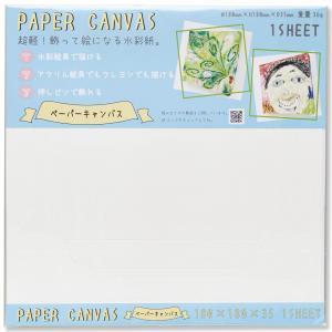 飾って絵になる水彩紙 3D  ペーパーキャンバス 組立式 【 紙  キャンバス 水彩紙 】|artloco