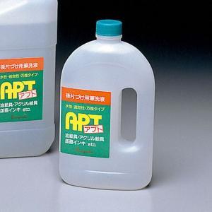 アプト 水性後片づけ用洗浄液 500mL  石油などの溶剤類を全く含まず、筆や手、環境に優しい安全・...