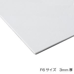 ボールドキャンバス F6 【 油絵 油彩画 絵画 キャンバス ボード 】|artloco