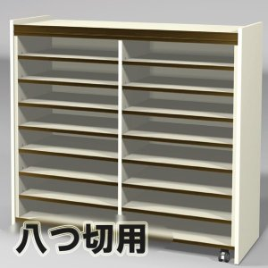 <お取り寄せ品※代引きキャンセル不可> 用紙整理棚 多目的移動棚 ESB-8型 八つ切用 【 用紙 画用紙 整理 棚 】|artloco