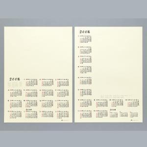 両面版画カレンダー用紙 2020年度用 小 1枚 【 版画 用紙 紙 絵画 】|artloco