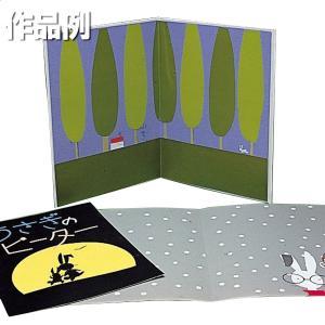 [ メール便可 ] <当店オリジナル> 工作キット 絵本づくり 16ページ 【 工作 絵本づくり 絵...