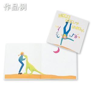 工作キット 私の手作り絵本 【 工作 絵本づくり 絵本 絵 】