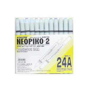 デリーター アルコール系インクマーカー ネオピコ2 ベーシック 24色セット 【 イラスト コミック マーカー アルコール系インク 】
