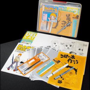 デリーター まんがツール ST 【 まんが 漫画 コミック 道具 キット 入門 】