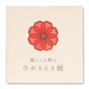 [ ゆうパケット可 ] ひかりとり紙 7色組 ブックレット付 【 透かし 折り紙 日本製 】|artloco
