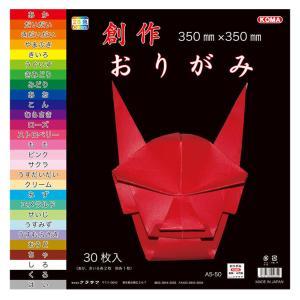 教育おりがみジャンボ 片面白 28色 30枚組 350mm角 【 工作 作品 折紙 折り紙 製作 】