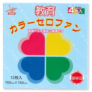 [ ゆうパケット可 ] カラーセロファン 150mm角 4色各3枚 【 セロハン 工作紙 製作 】