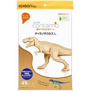 コンタモ ティラノサウルス KJZ2327 Lサイズ 段ボール立体模型 重ねて作る立体アート 【 工作キット 恐竜 簡単 夏休み 】