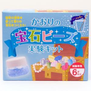 かおりの 宝石ビーズ 実験キット 全4種類 【 夏休み 実験 自由研究 】|artloco