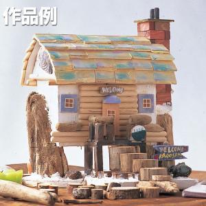 工作キット 木と粘土で作る 隠れ家 ログキャビン 【 工作 木 手作り 作品 粘土 家 】|artloco