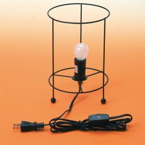 丸型ランプスタンドMS 中間スイッチ・電球付【電源 照明器具 工作 ランプシェード】|artloco