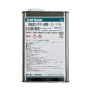 低粘度 エポキシ樹脂 Z-1 主剤 1kg 【 夏休み 工作 樹脂 注型用 】|artloco