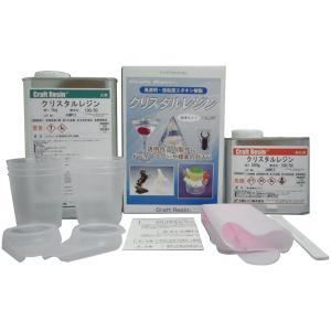 クリスタルレジン 封入用エポキシ樹脂 1.5kgセット  主剤1kg、硬化剤500g、計量カップ2個...