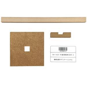 [ ゆうパケット可 ]  木製 頭像用芯材 A 【 夏休み 工作 芯材 展示 作品 】 artloco