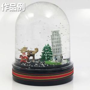 ねじ式 スノードーム キット 丸底 黒 背高 【 工作 クリスマス 手作り 装飾 スノードーム 】|artloco