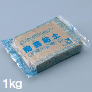陶芸粘土 1kg 練り  成形しやすく乾燥時にきれません。 楽焼などの急熱急冷に耐えるように原料を精...