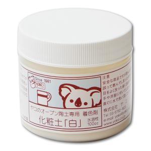 オーブン陶土化粧土 白 100mL  用途:オーブン陶土専用  オーブン陶土に塗り加熱すると白の着色...