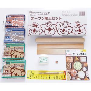 オーブン陶土セット スタンダード 【 陶芸 粘土 オーブン粘土 】
