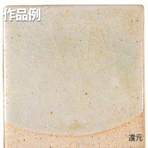 本焼用釉薬 粉末 天然灰釉 1kg 3号木灰釉 APG-6 【 陶芸 粘土 絵付け 釉薬 】|artloco