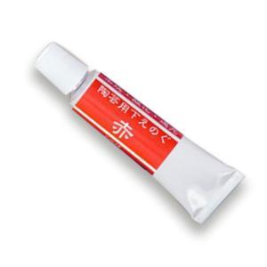 [ ゆうパケット可 ]  陶芸下絵の具 無鉛 赤単色 【 陶芸 粘土 絵付け 絵の具 】|artloco