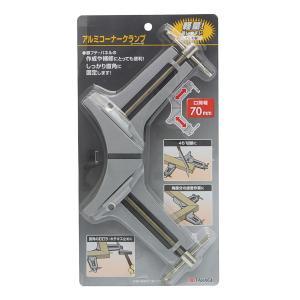 アルミコーナークランプ 70mm型 【 木工 木彫 木工具 コーナークランプ クランプ 】|artloco
