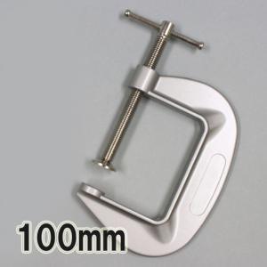 最大開き:100mm  アルミ製なので部品に傷がつきにくいクランプです。