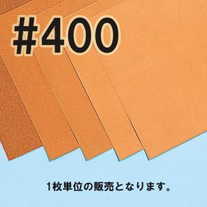 [ ゆうパケット可 ]  紙やすり 228×280mm 単品 #400 仕上げ 【 木工 木彫 木工...