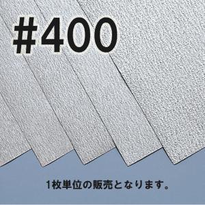 [ ゆうパケット可 ]  空研ぎペーパー 228×280mm 単品 #400 【 木工 木彫 木工具...