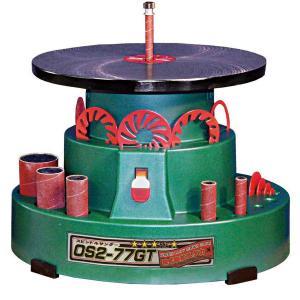 <メーカー直送品※代引きキャンセル不可> スピンドルサンダー OS2-77GT 【 木工 DIY 電動 加工 研磨 表面仕上げ 湾曲部分 】|artloco