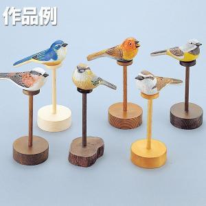 <当店オリジナル> 木彫オカリナ バードカービング キット GH 鳥笛 【 木工 工作 夏休み 楽器作り 】|artloco