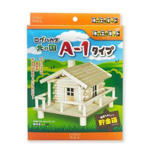 貯金箱〜ログハウスA-1〜 【 工作 木 工作キット 手作り 作品 貯金箱 】
