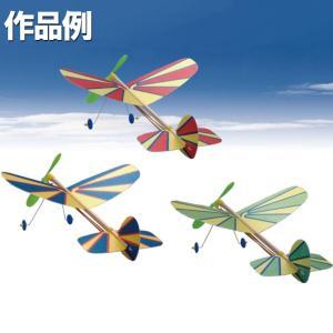 [ ゆうパケット可 ] ツバメ玩具 組立かんたん プロペラひこうき ゴム動力 スチレン翼 飛行機工作キット 【 工作 屋外 手作り 飛行機 作品 男の子 】