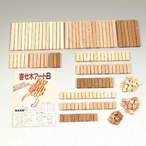 工作キット 寄せ木アート B 184ピース入り 【 木工 工作 寄せ木 寄木 】|artloco