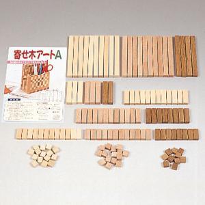 寄せ木アート A 136ピース入り  100×10×10mm 赤材10個、白材10個、茶材4個 50...