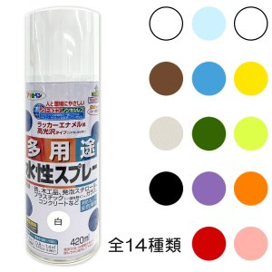 水性 多用途スプレー 420mL 14カラー 単色 【 工作 木工 塗料 スプレー 】