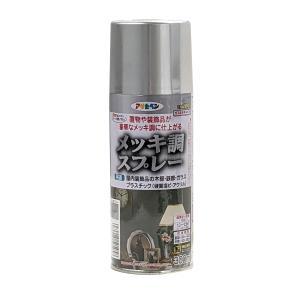 めっき調スプレー シルバー 300ml 【 工作 スプレー 特殊塗料 塗料 メッキ 金 銀 】 artloco