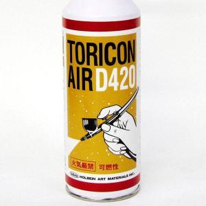 トリコンジャック用替えエア缶 トリコンエアー D420 【 エアーブラシ スプレーガン コンプレッサー 】 artloco